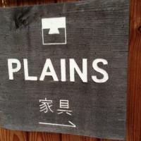 岩崎勝彦 Plains