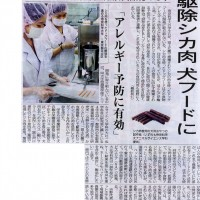 平成26年5月6日付け 山梨日日新聞
