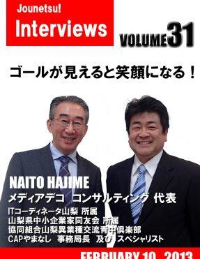 情熱インタビュー31